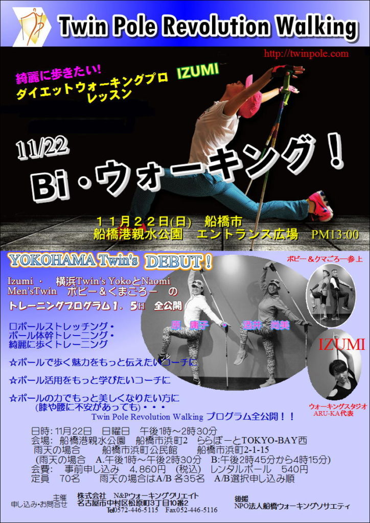 yokohamatwin.funabashi11.22-1